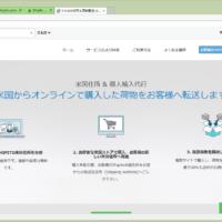 Shipito登録