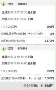 春秋航空名古屋-上海費用
