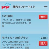 JALWiFi購入画面