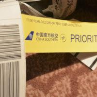 中國南方航空プライオリティータグ