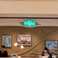 上海ディズニーランドホテルコンシェルジュ
