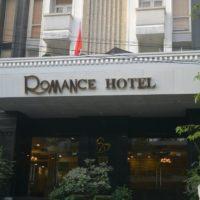 ロマンスホテルフエ 外観