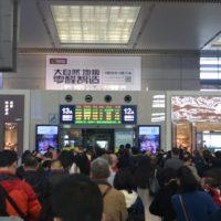 中国新幹線改札口