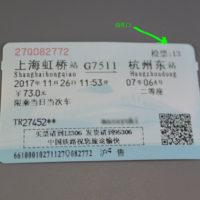 中国新幹線切符