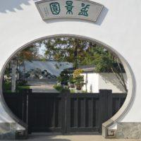 上海植物園 盆景園